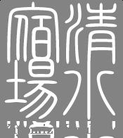 Life in Kiyomizu